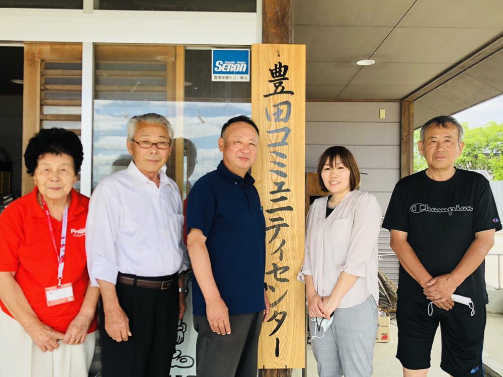 おらんだのコミュニティ|豊田コミュニティセンター