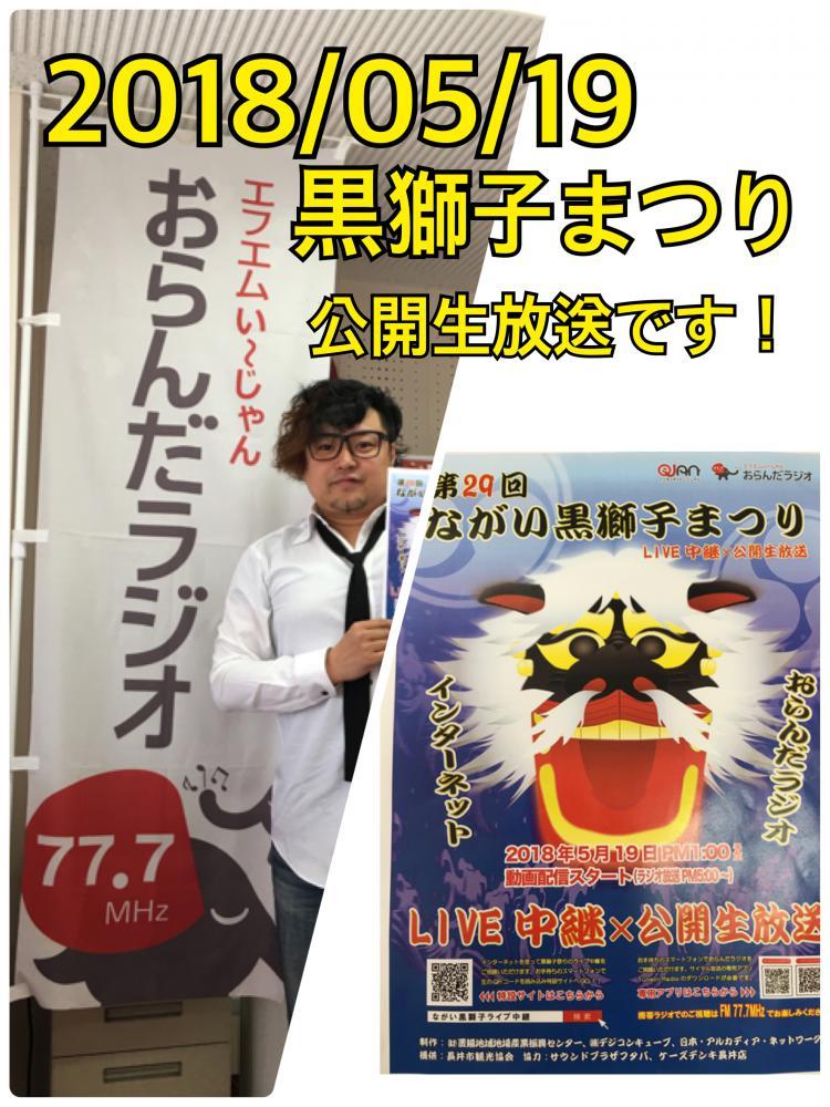 黒獅子まつり公開生放送♪
