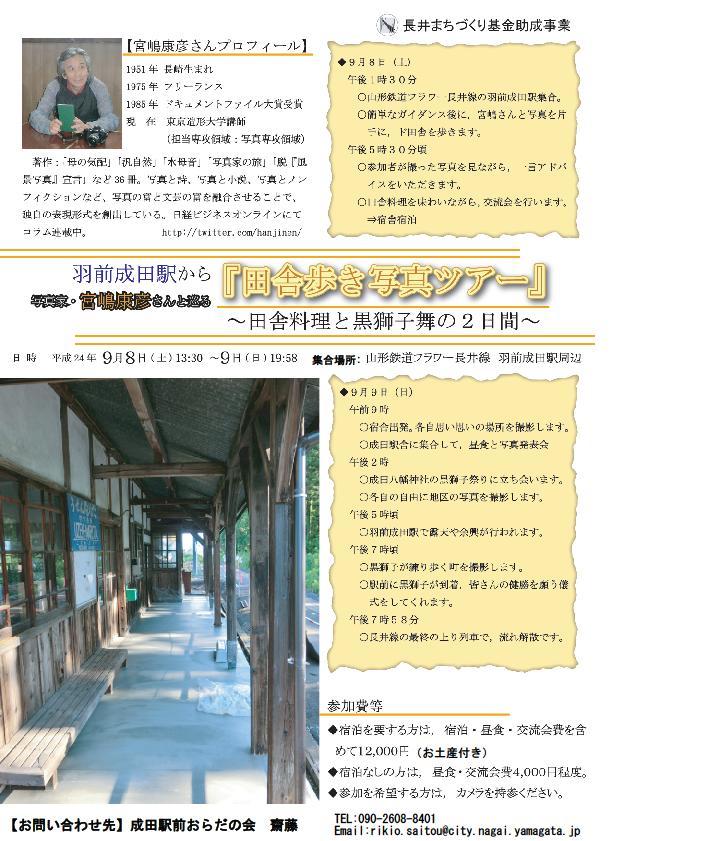 宮嶋康彦さんと巡る『田舎歩き写真ツアー』