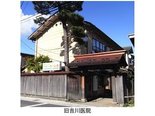 木造駅舎の魅力 ⑮旧吉川医院