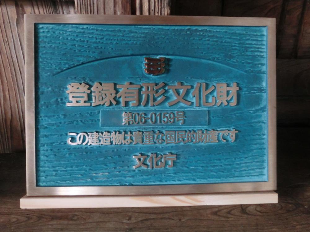 山形鉄道から記念切符発売