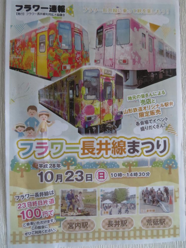 もうすぐ長井線祭り