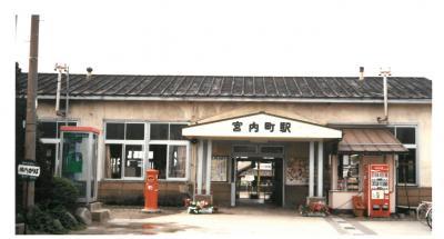 30年前の宮内駅
