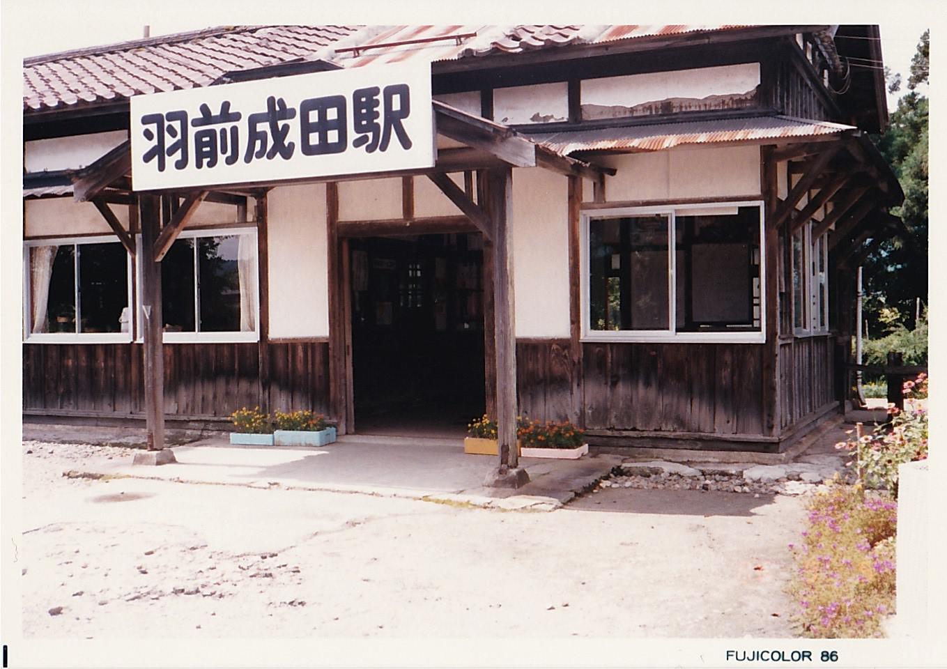 駅舎の変遷(1980年代)その1