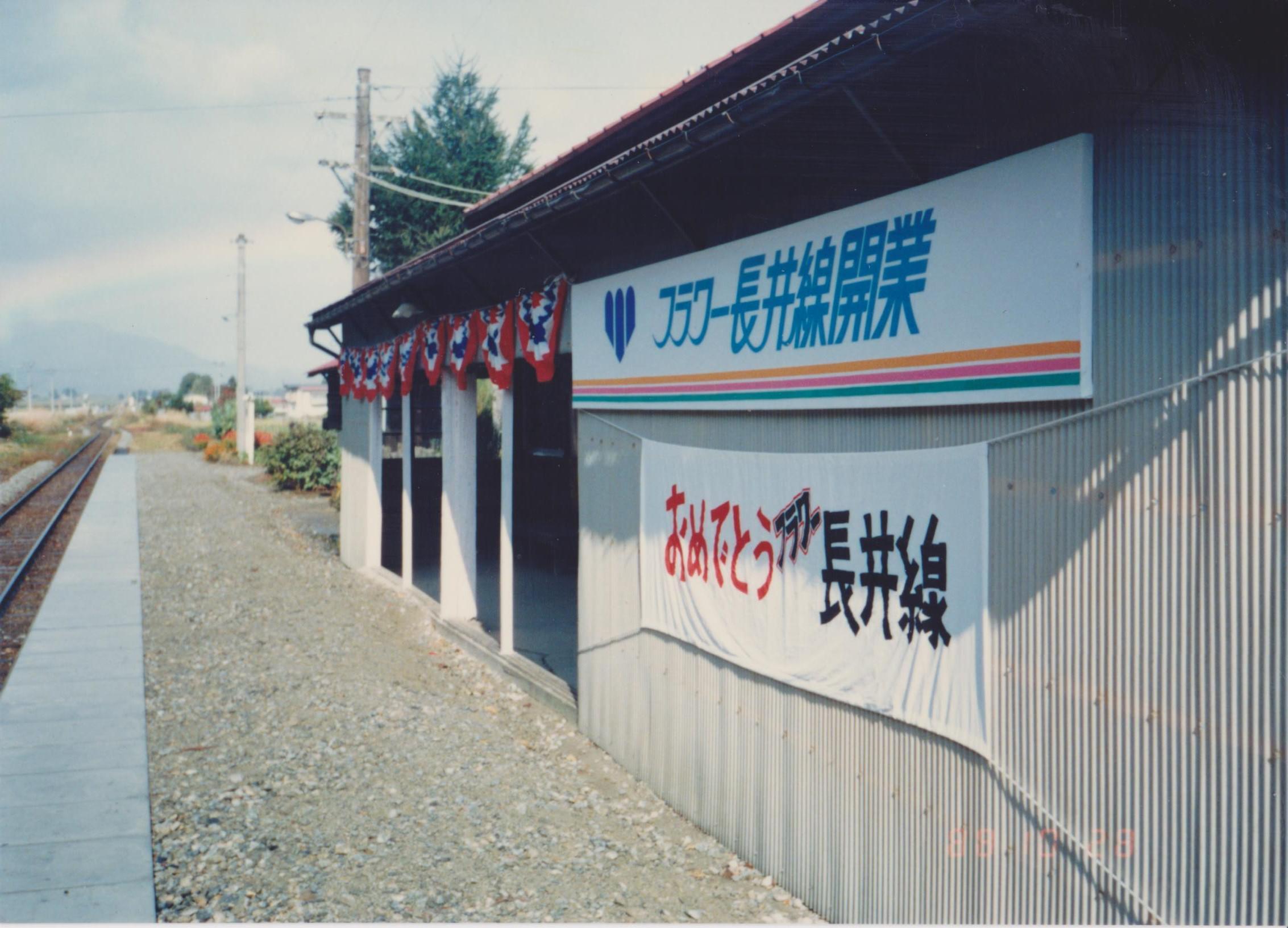 駅舎の変遷(1980年代) その2