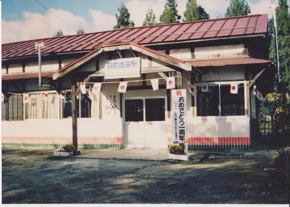 駅舎の変遷(1980年代) その3