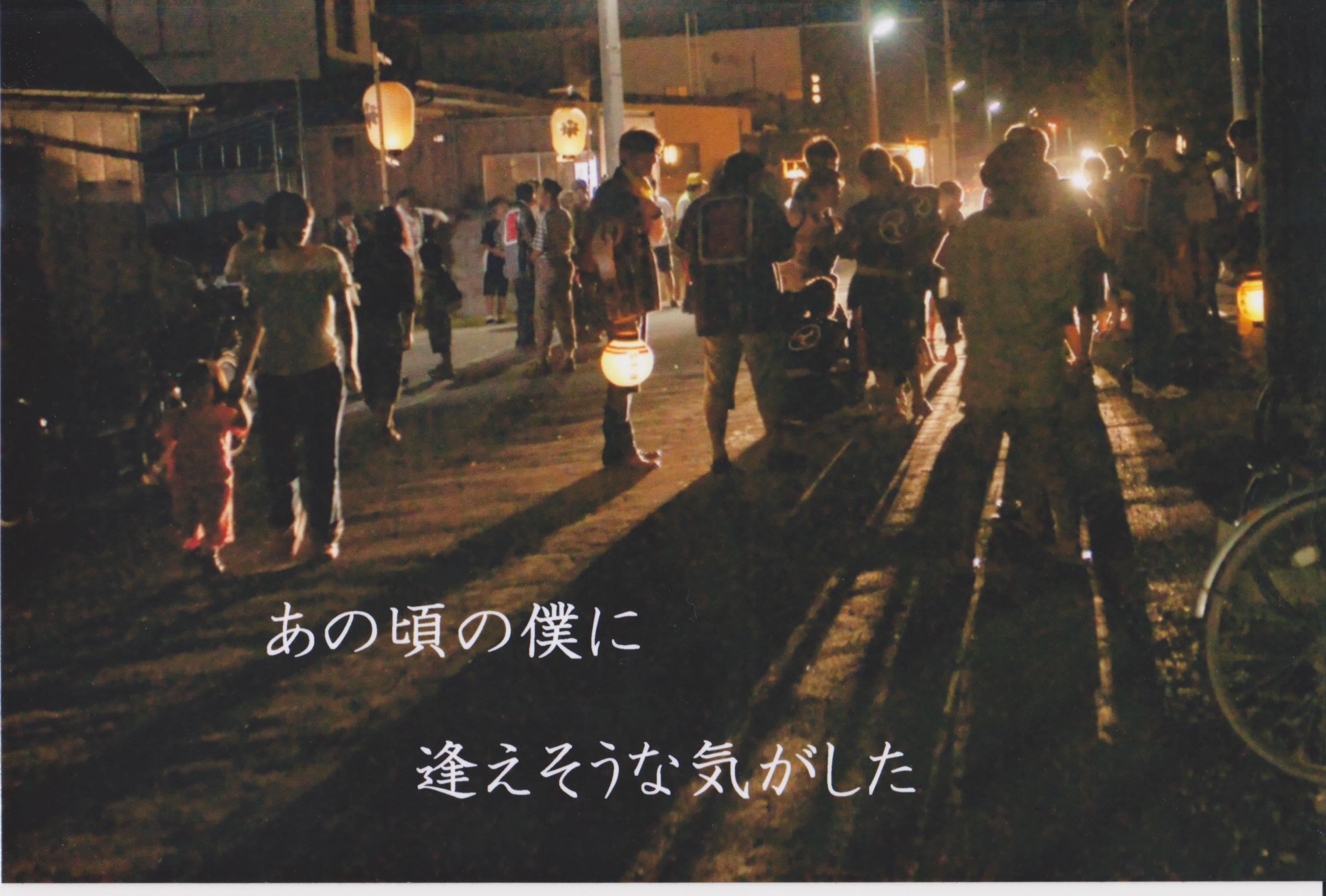 停車場憧憬  祭りの記憶・村の記憶