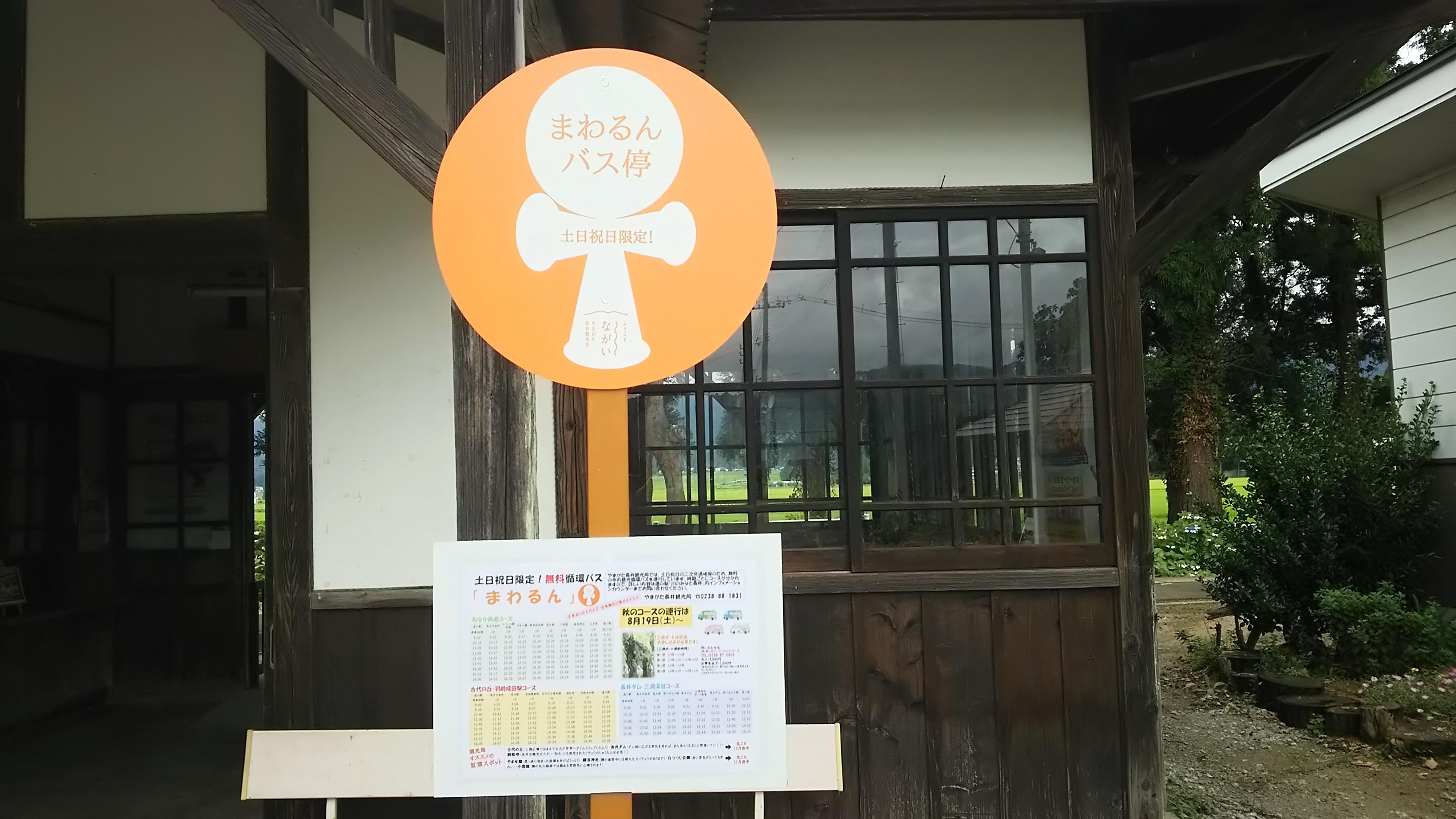 成田駅に無料バスが発着します