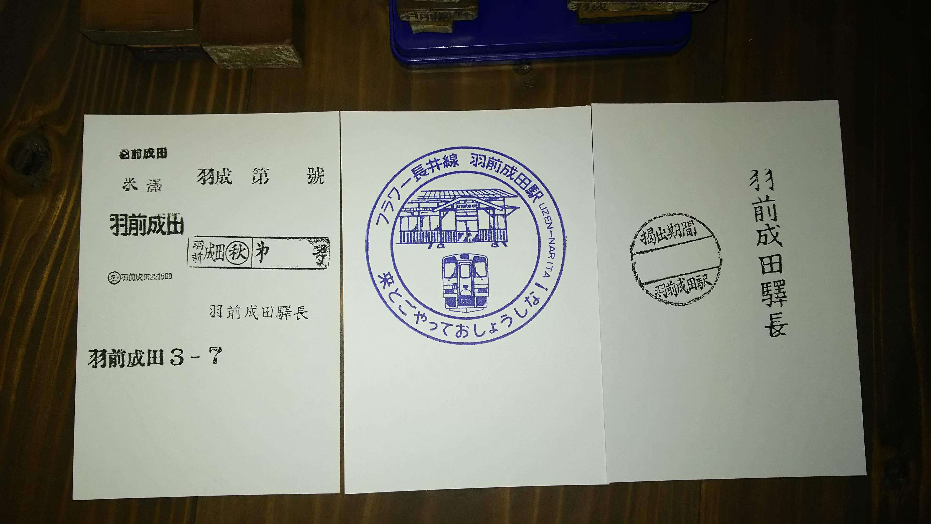 「捺し鉄」(!?)