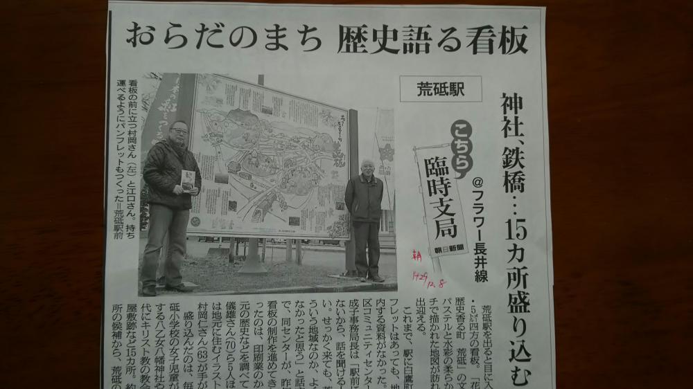 臨時支局  in  終点・荒砥駅