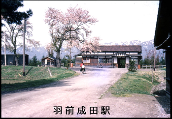 昭和30年(頃)の成田駅
