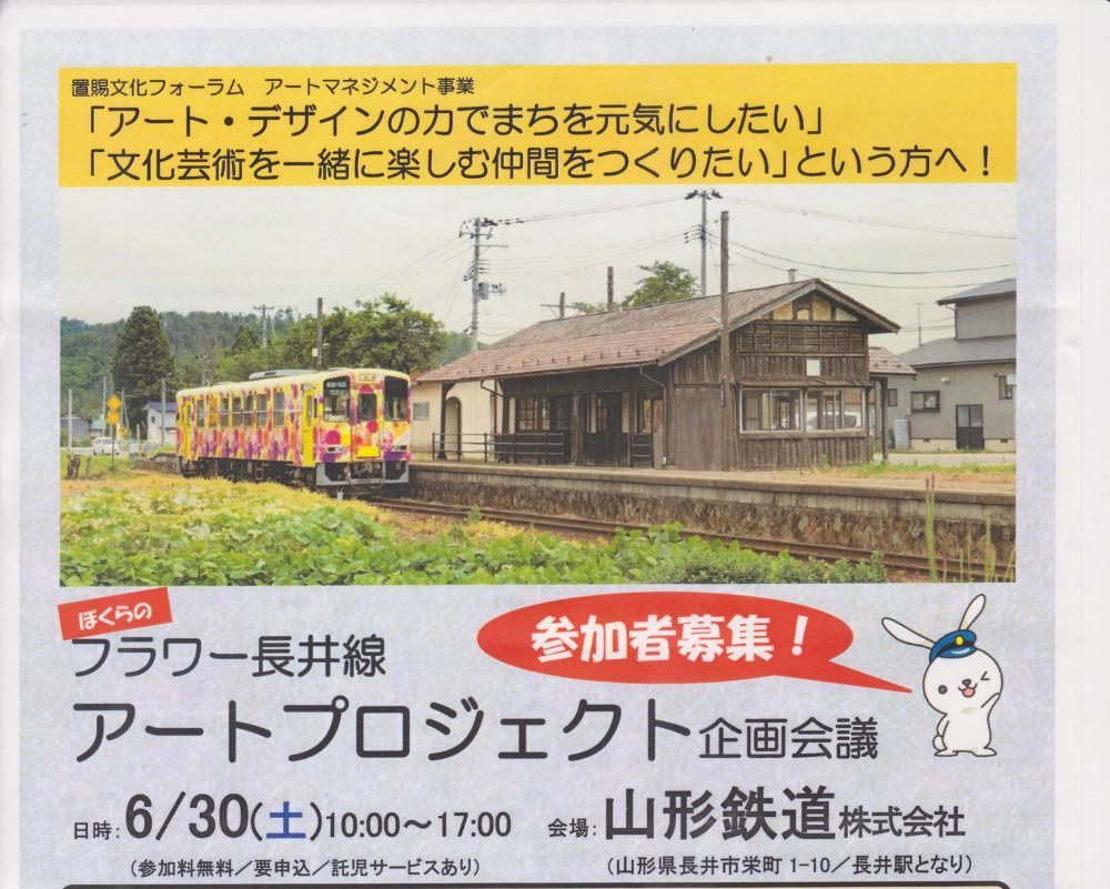 ローカル鉄道+アート
