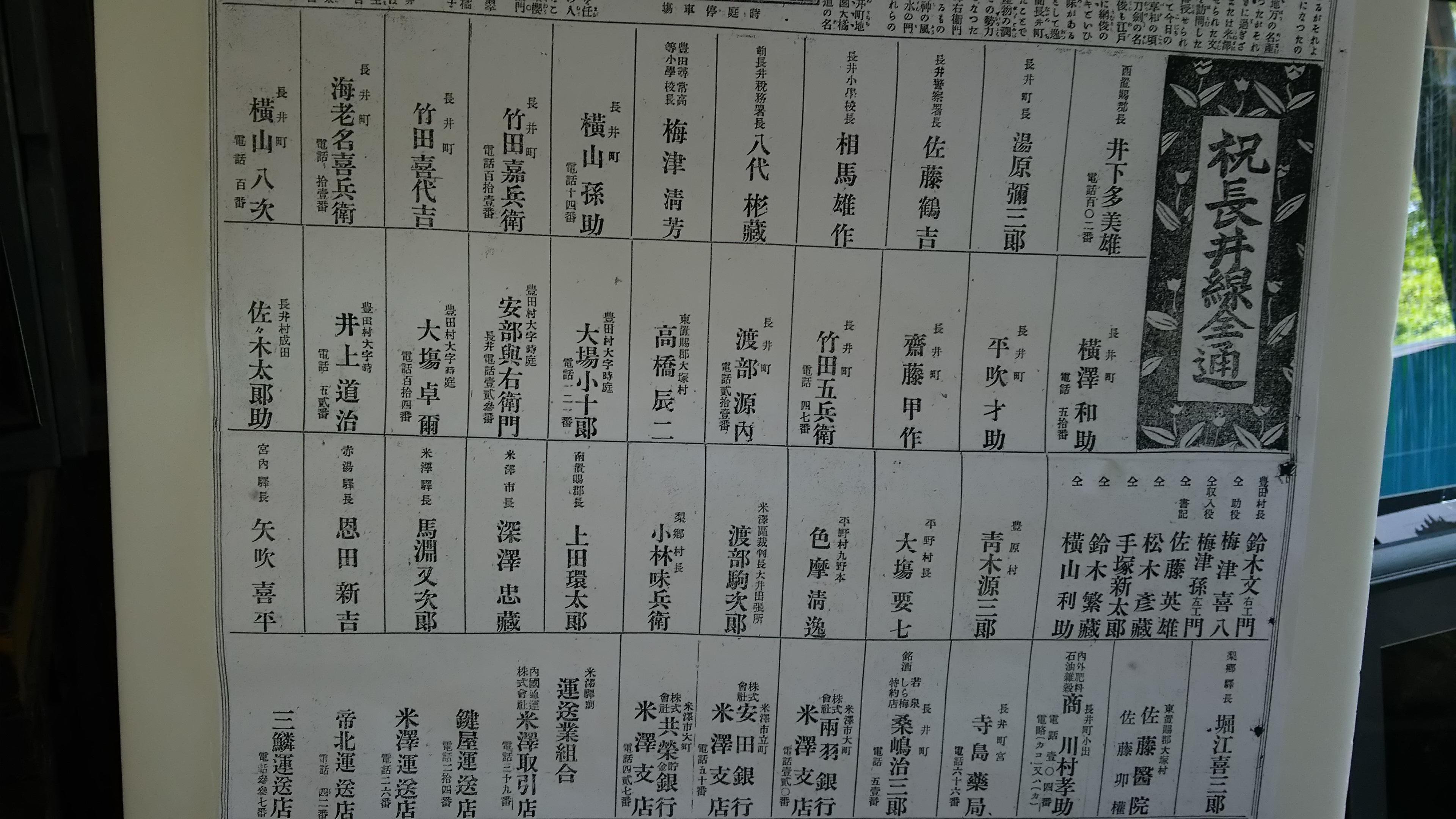 軽便鉄道長井線開通記念号