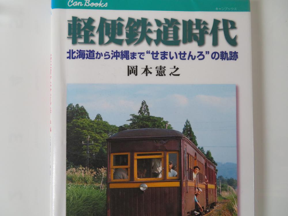 『長井線ヒストリア』 発車!