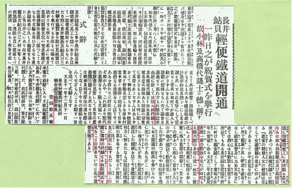 軽鉄人物伝② 小林源蔵 (その1)