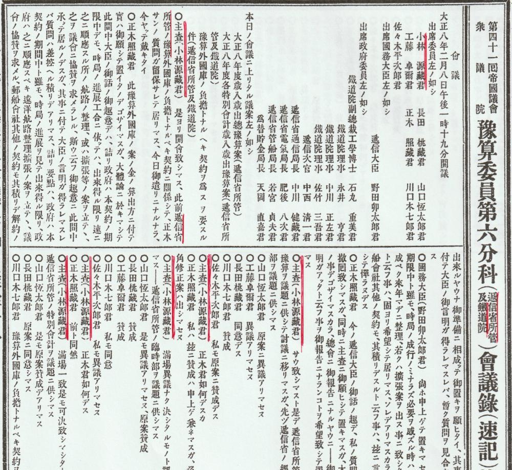 軽鉄人物伝� 小林源蔵(その2):画像