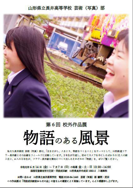長井高校写真部展が始まるよ:画像