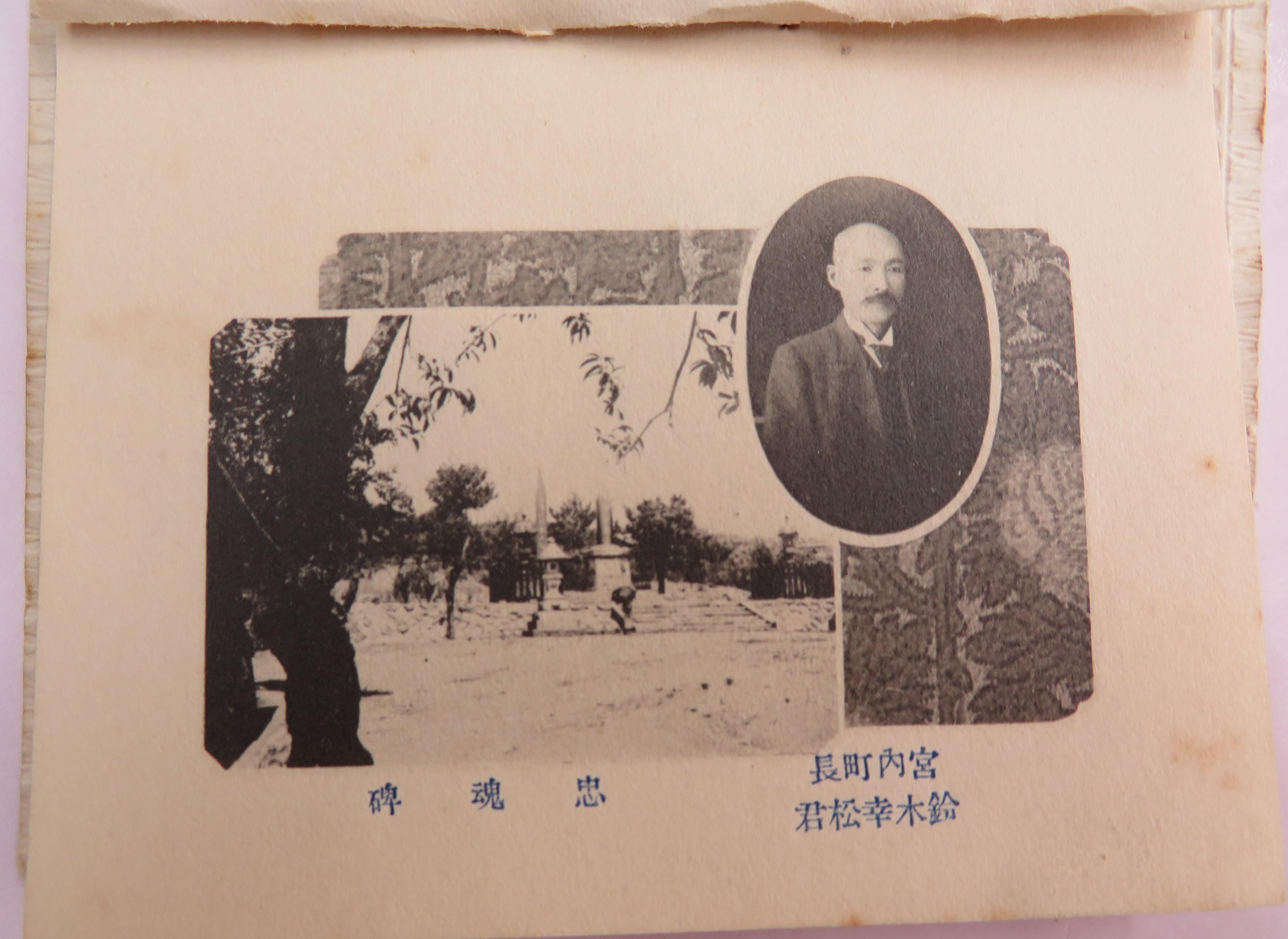 宮内駅開業記念カードその1