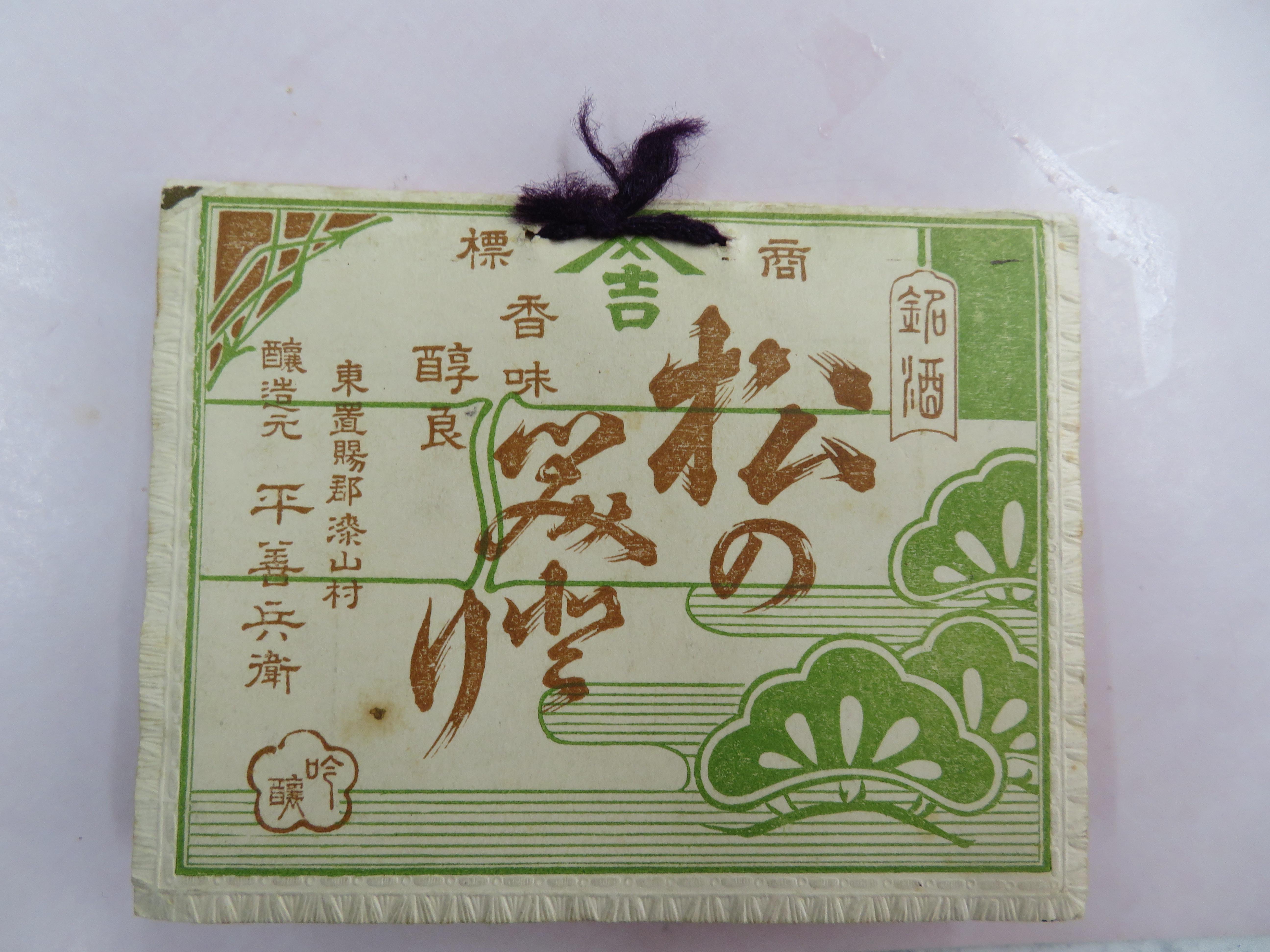 宮内駅開業記念カードその5