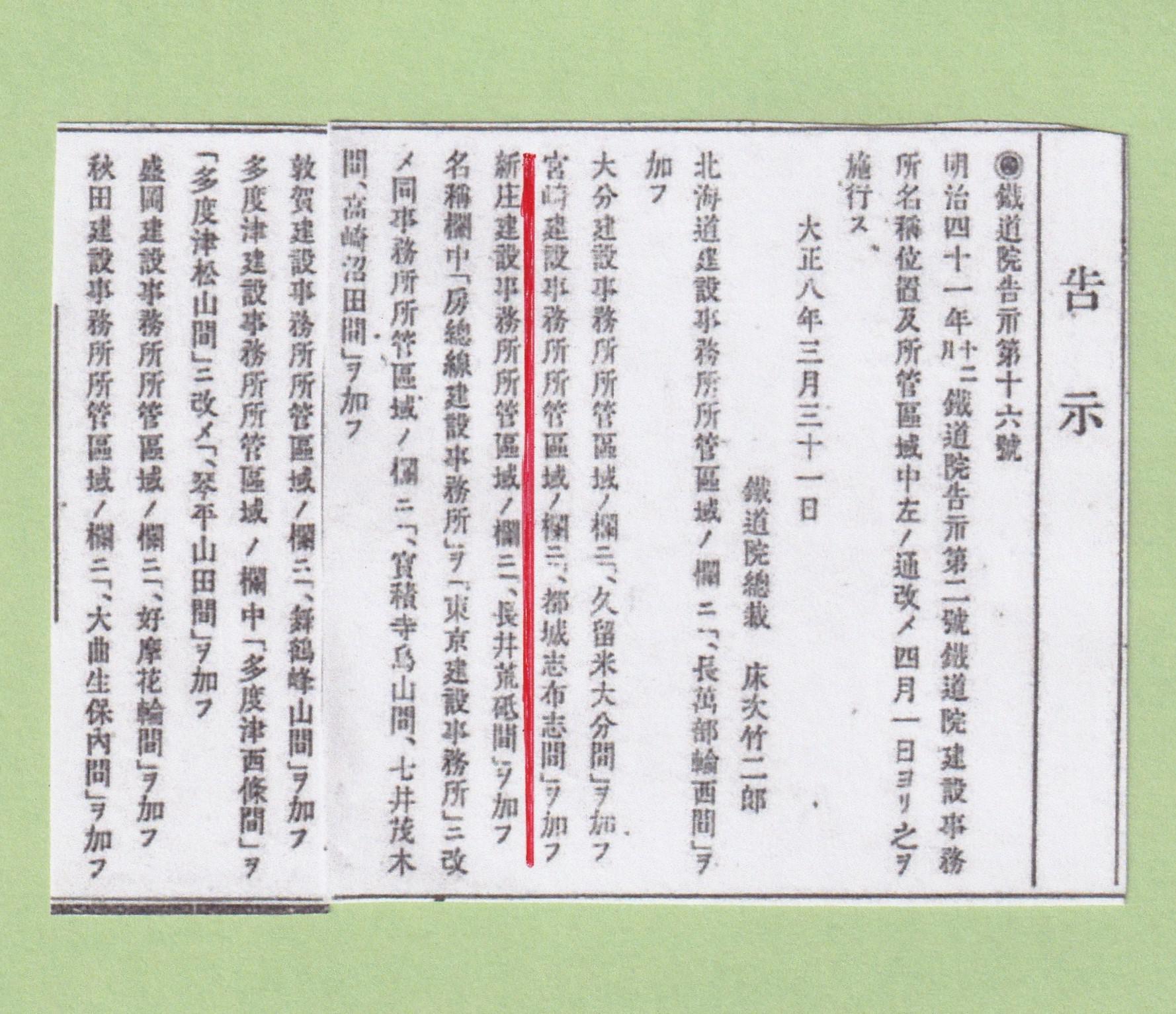 軽鉄人物伝③ 荒砥町6人衆(その4)
