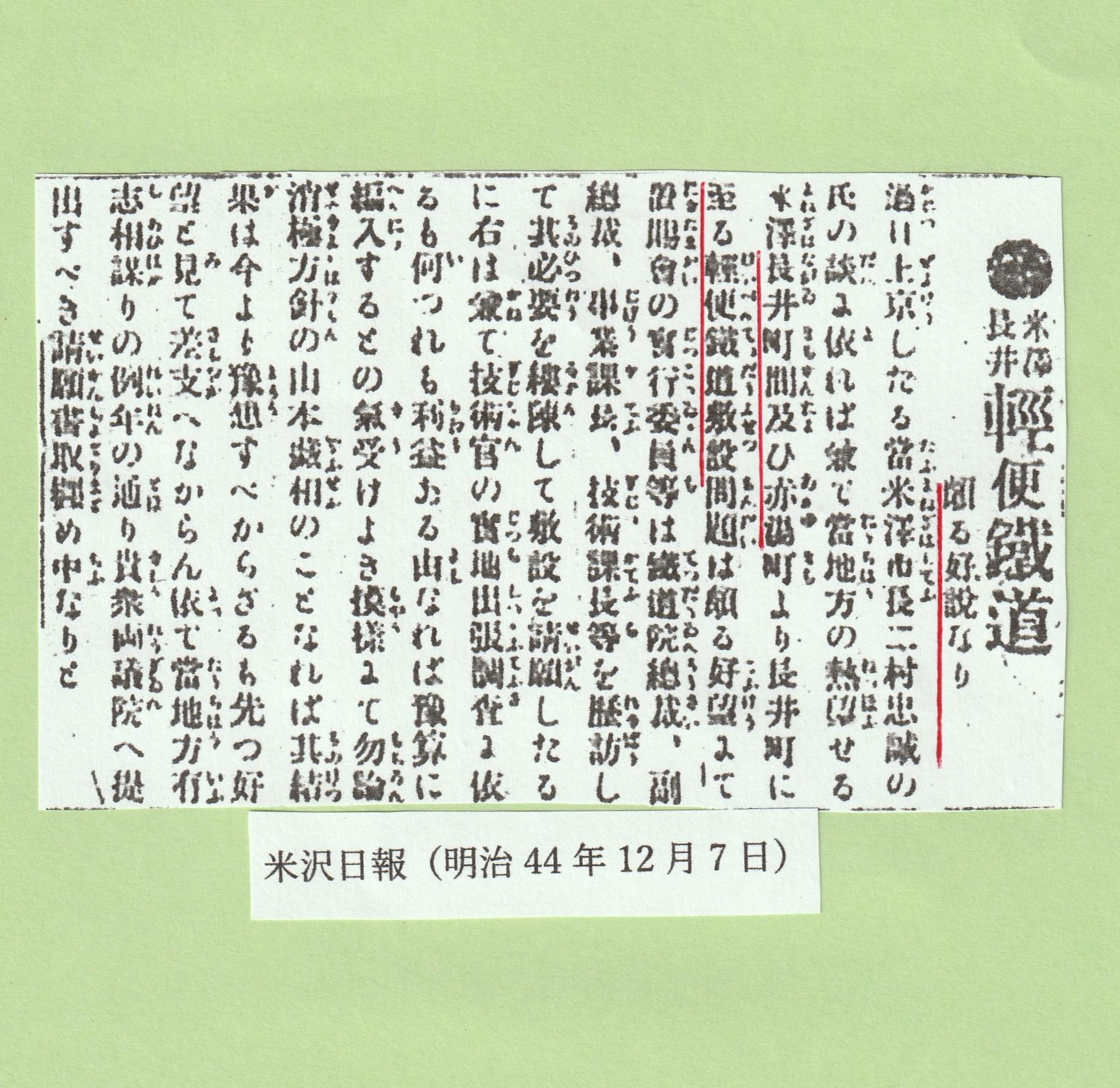 軽鉄人物伝③ 荒砥町6人衆(その5)