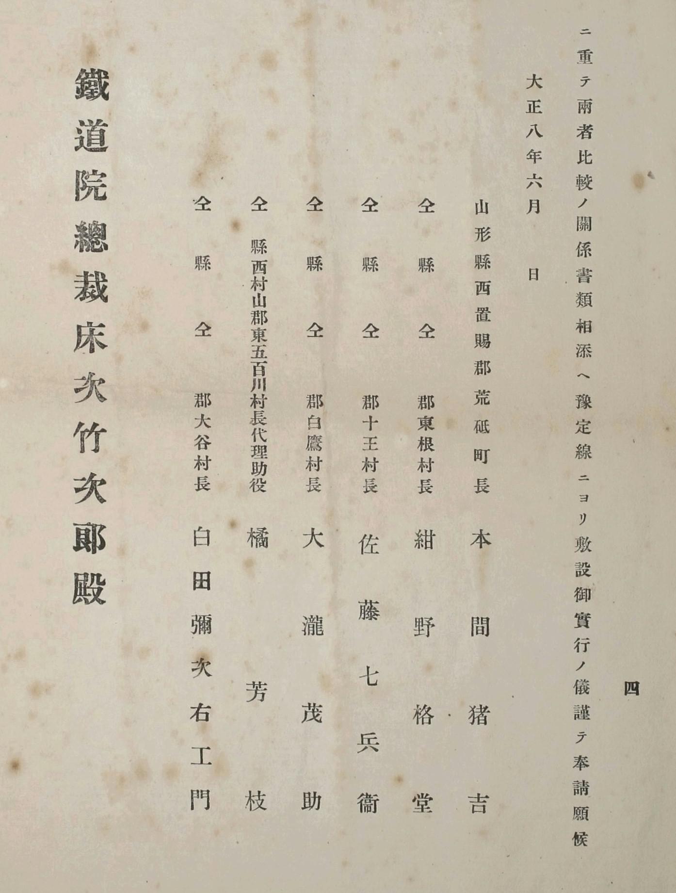 軽鉄人物伝③ 荒砥町6人衆(その6)