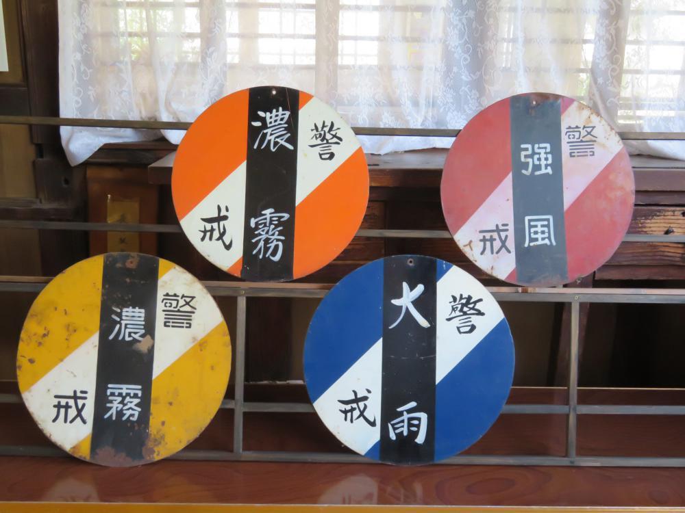 成田駅の宝物 お天気警報盤
