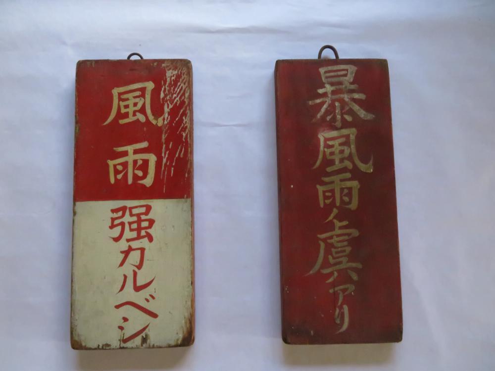成田駅の宝物 お天気警報板