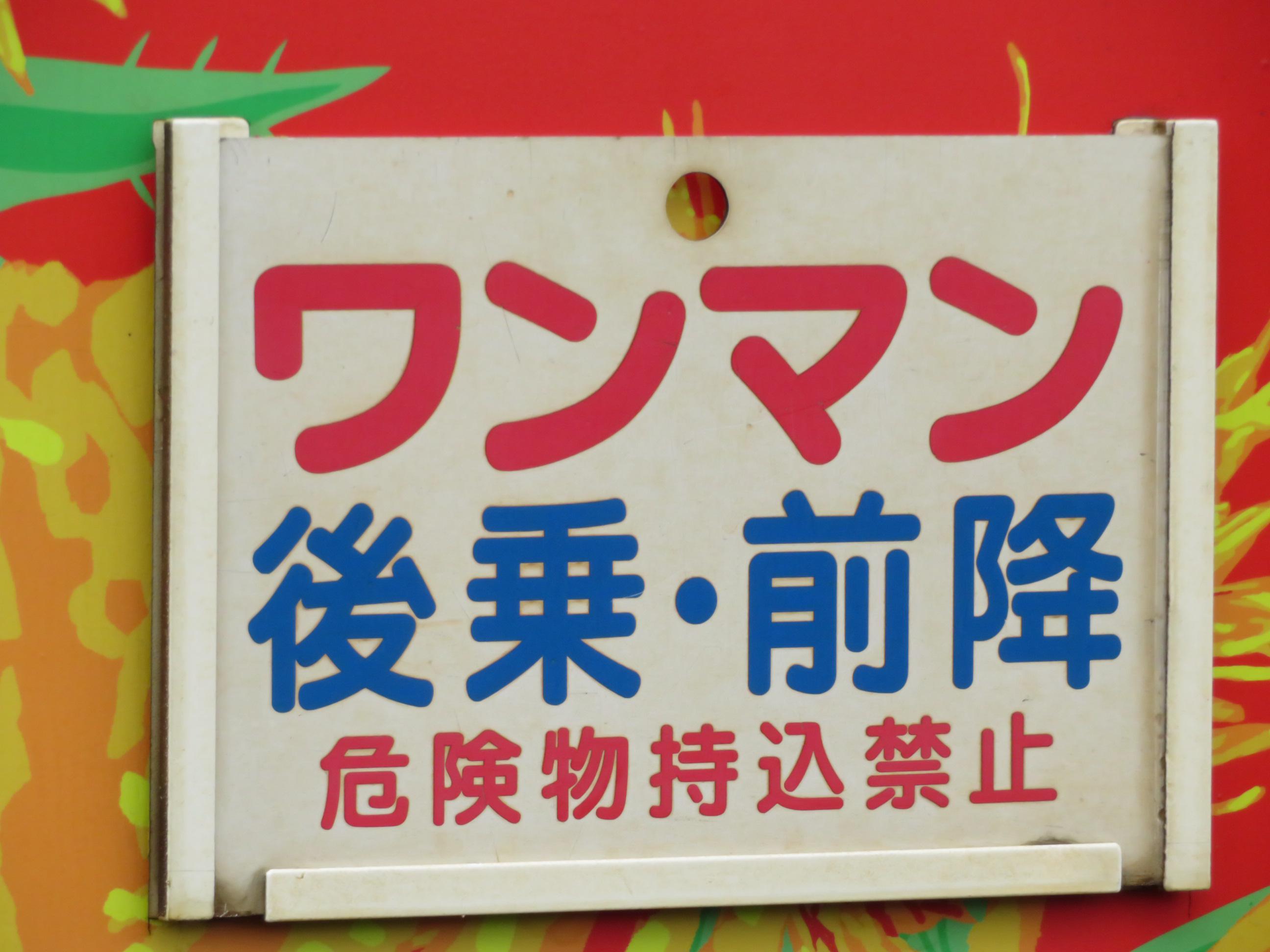 成田駅の宝物 後乗・前降プレート