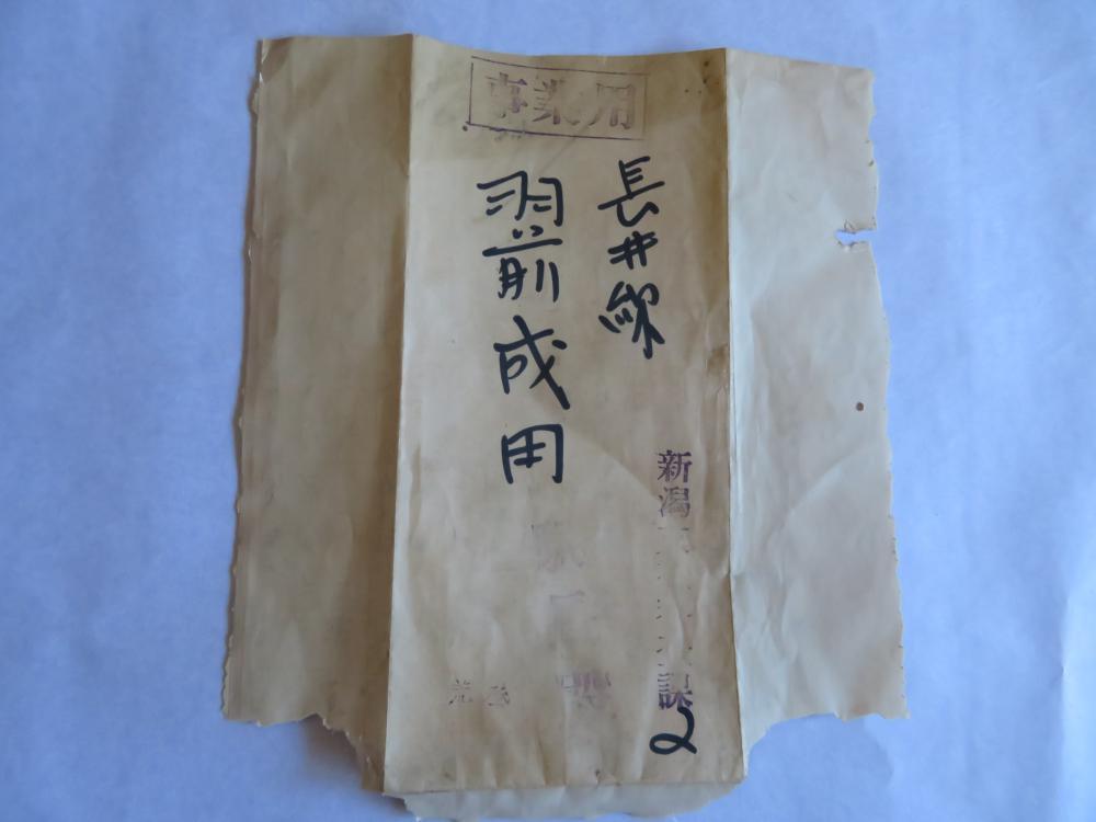 成田駅の宝物 お手製封筒