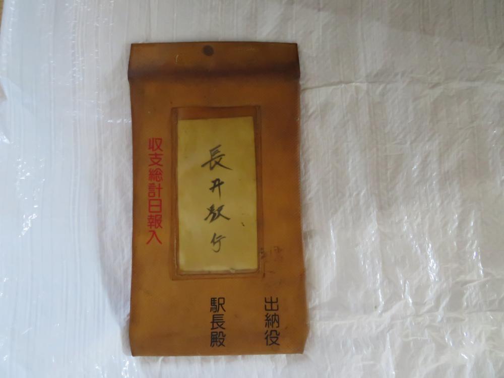 成田駅の宝物 出納通い袋