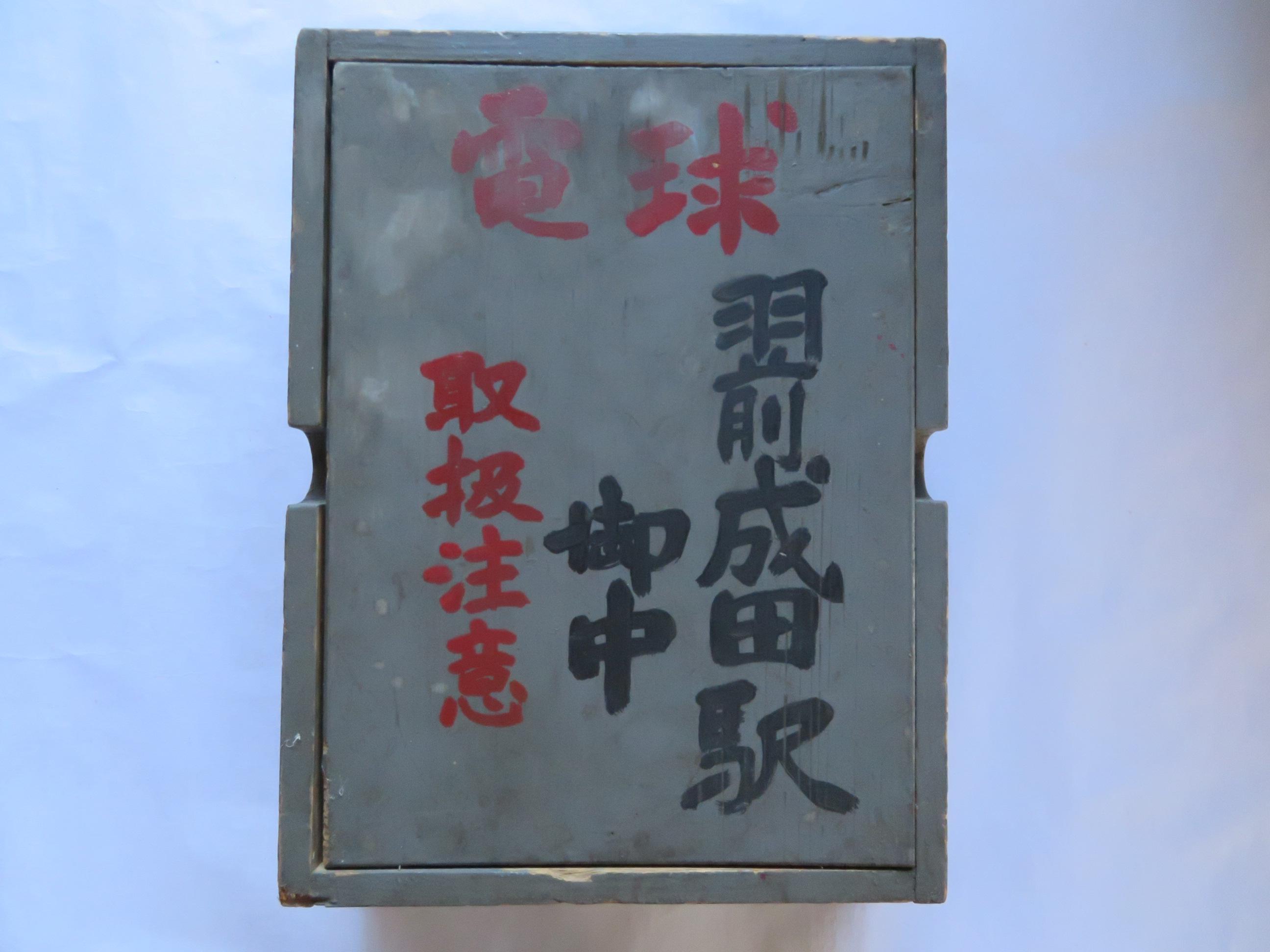 成田駅の宝物  電球箱とチューインガム