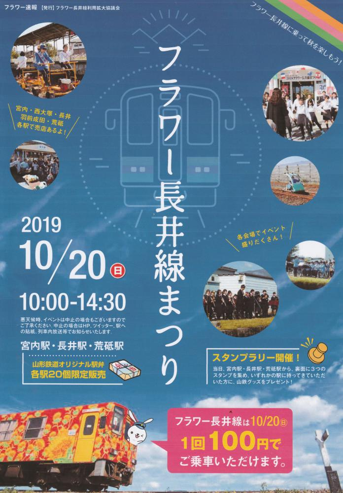 令和初の長井線祭り