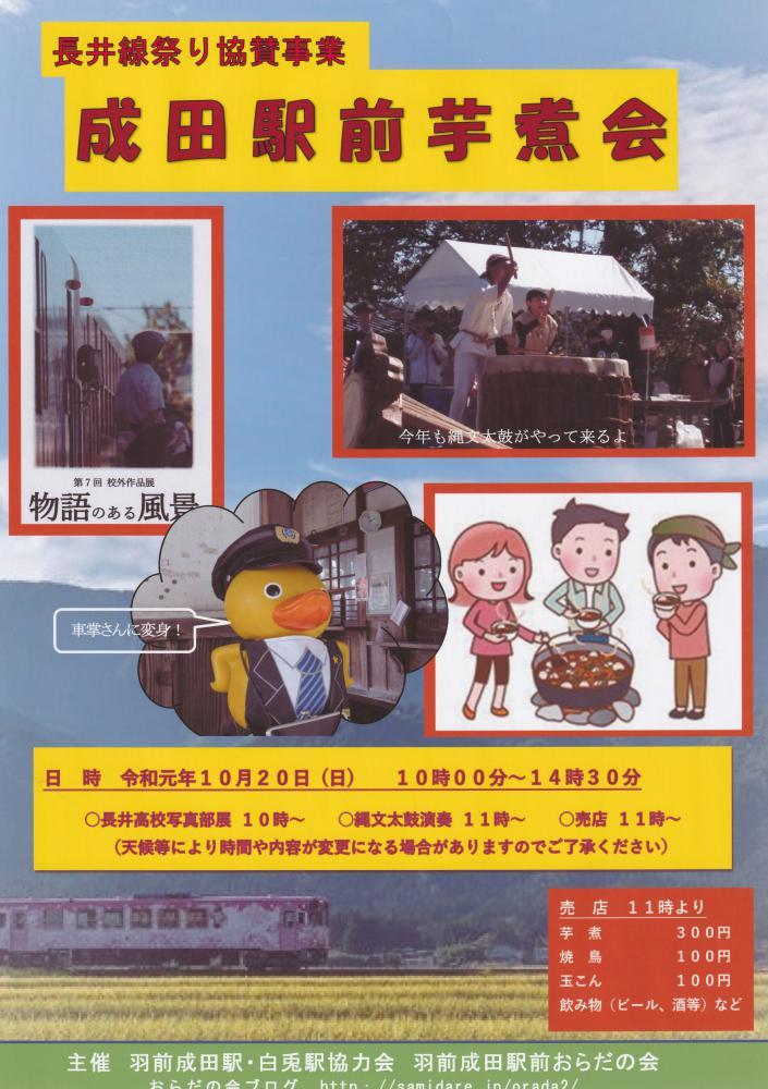 長井線祭りのご案内