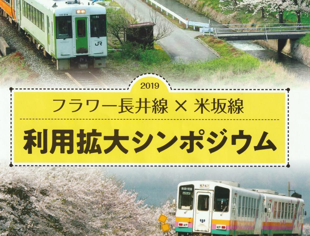 フラワー長井線&米坂線