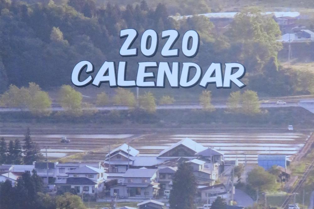 社員の思いが伝わる山鉄カレンダー
