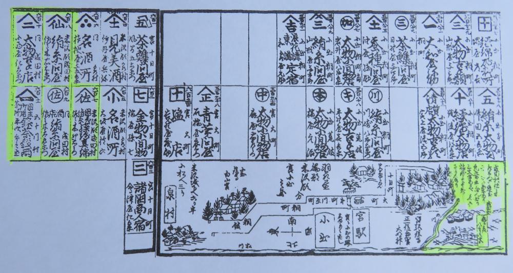 成田村伝説  �3.わさやの怪盗 (2):画像