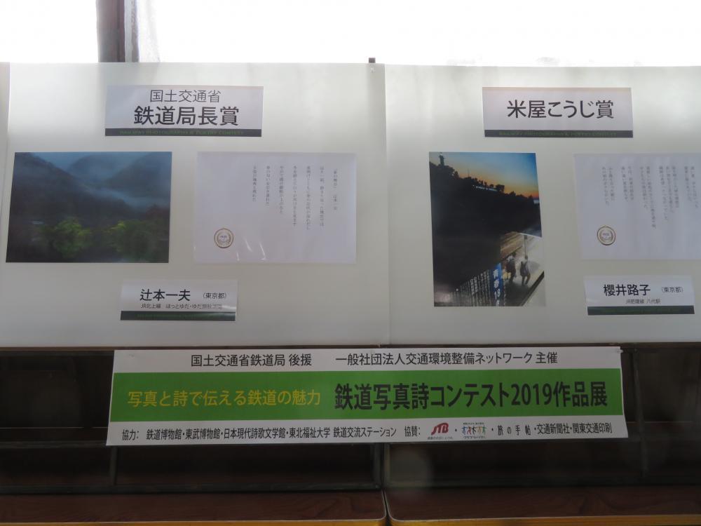 鉄道写真詩入賞作品展スタート