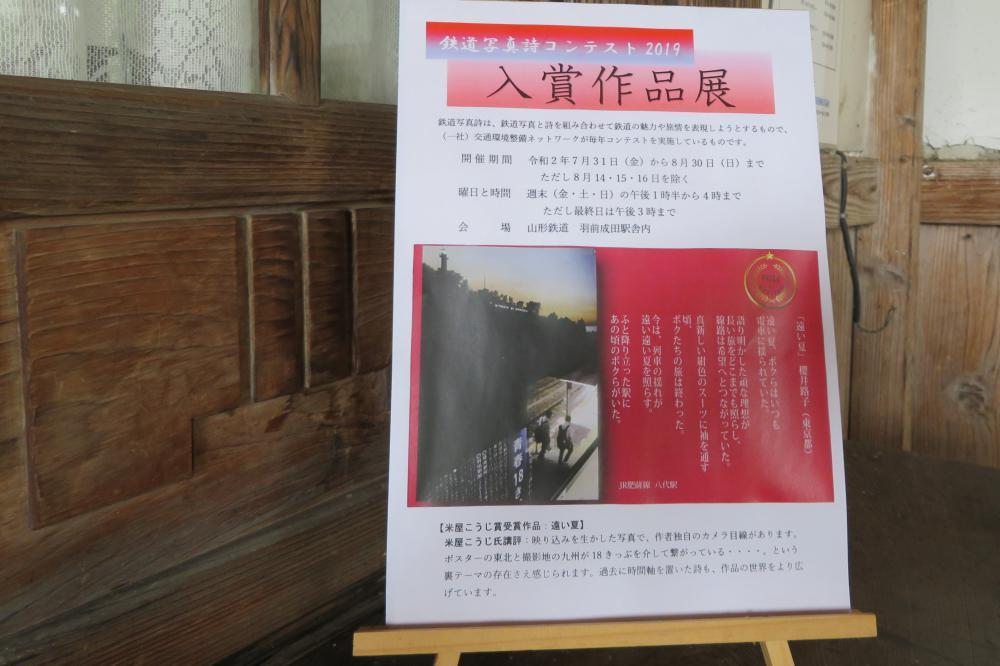 鉄道写真詩入賞作品展の開催期間