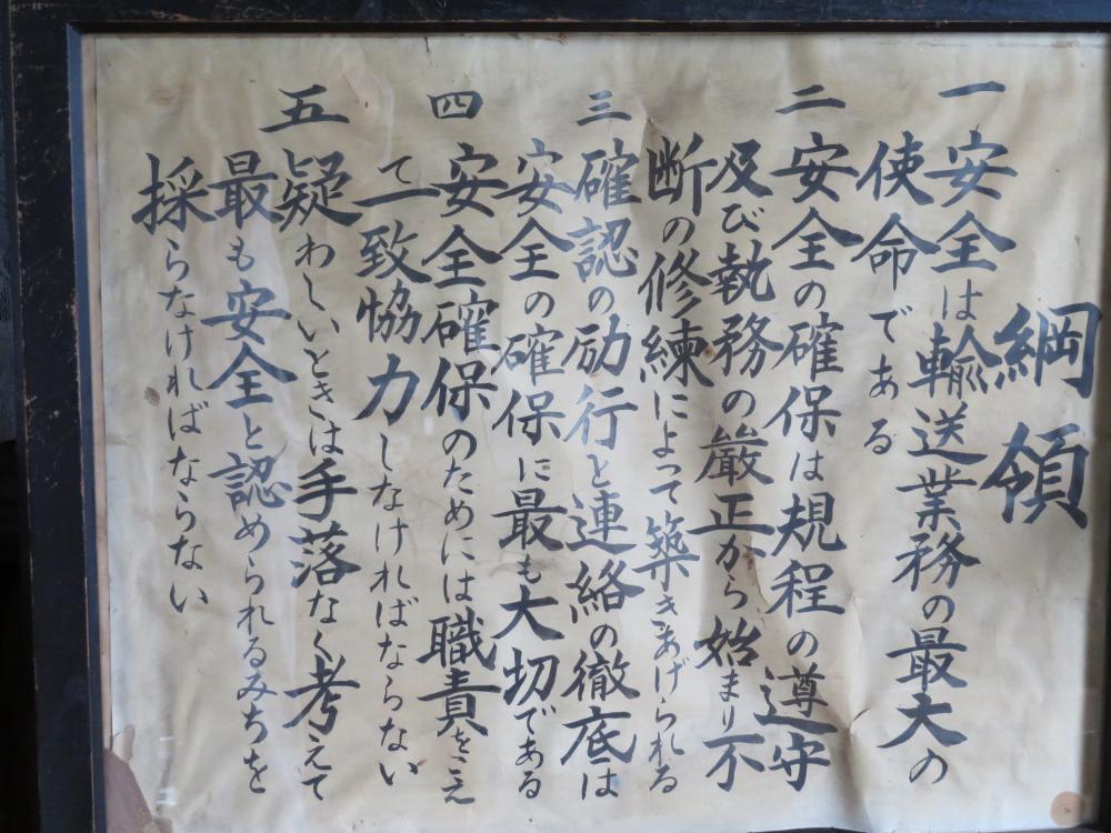 成田駅の宝物(14) 安全綱領