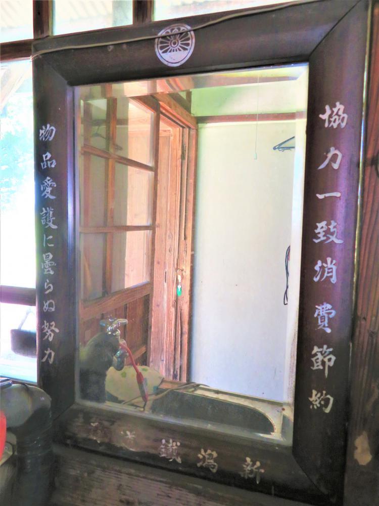 成田駅の宝物(15) 曇らぬ鏡
