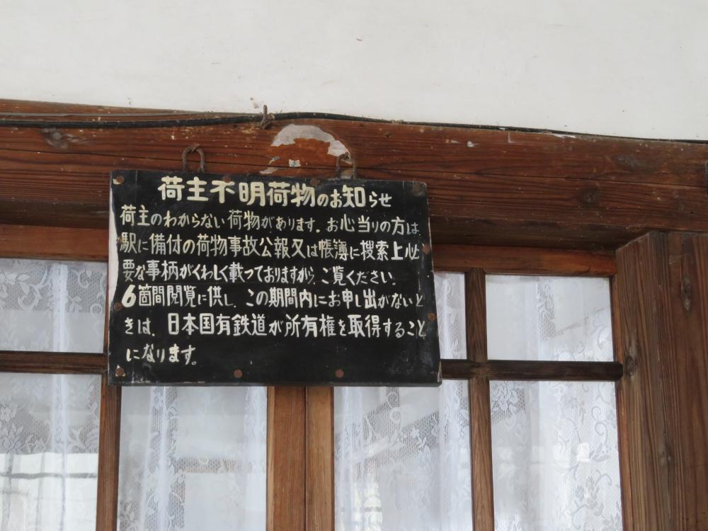 成田駅の宝物(16) 「荷主不明荷物のお知らせ」看板