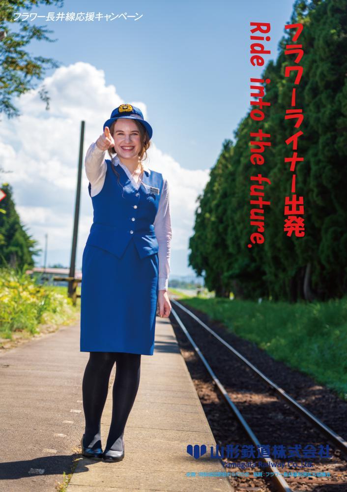 明日から長井線応援キャンペーン