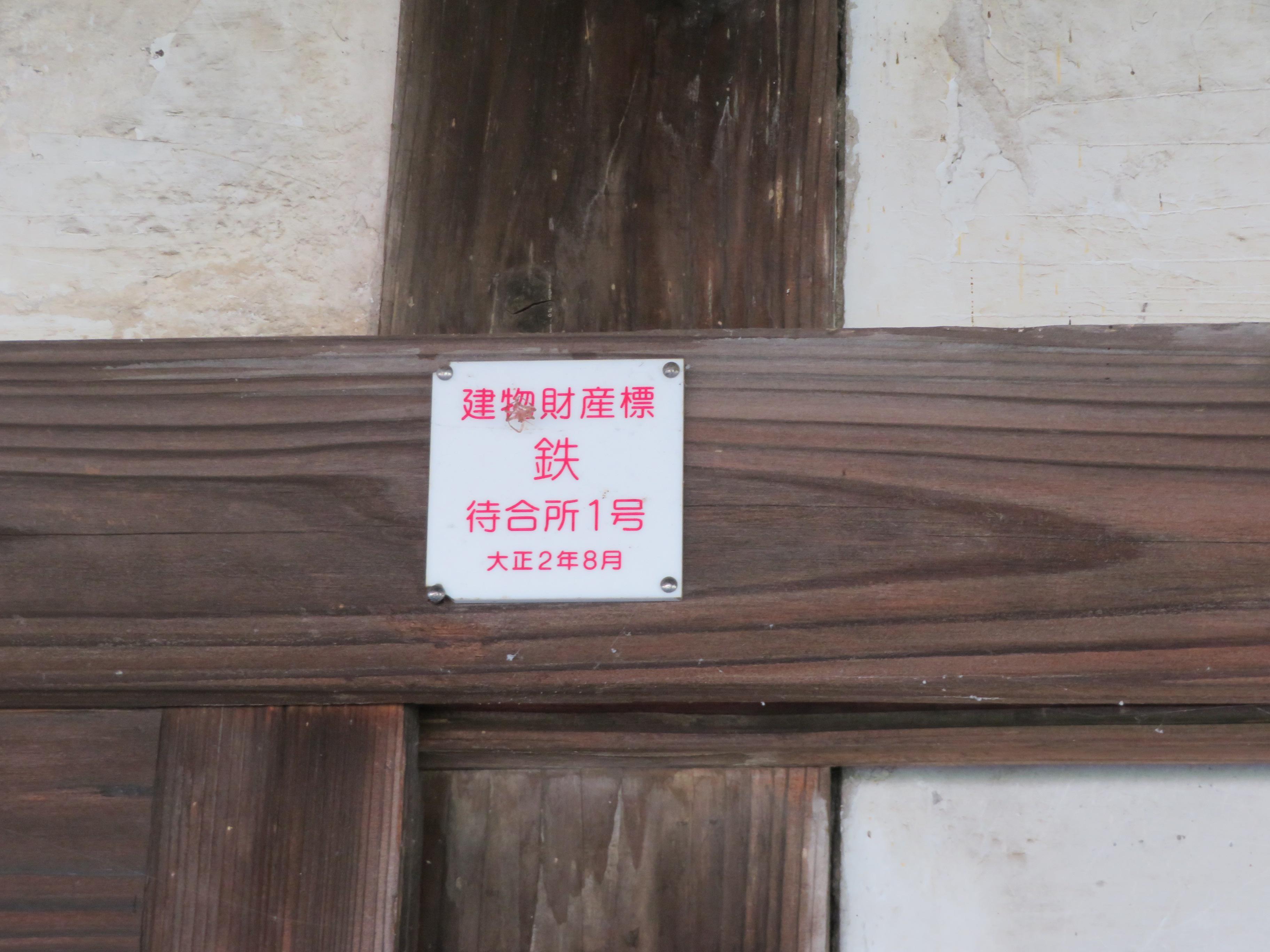 刻まれる歴史 建物財産標
