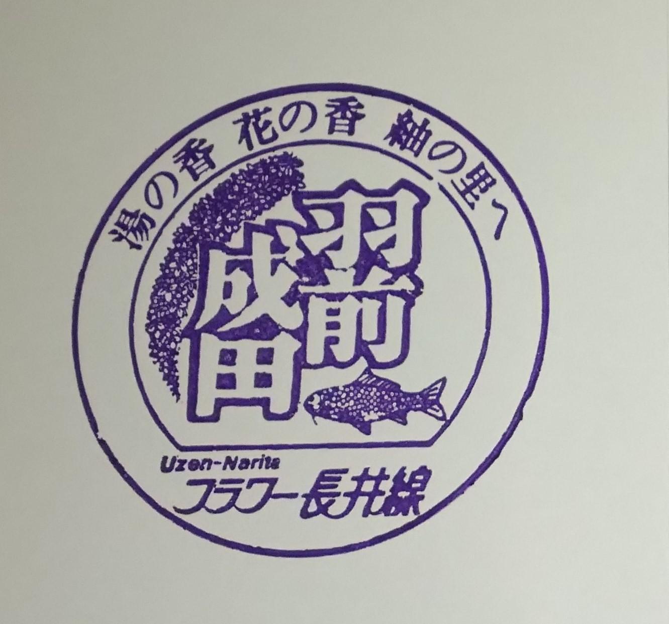 成田駅の宝物(21) 特製駅スタンプ