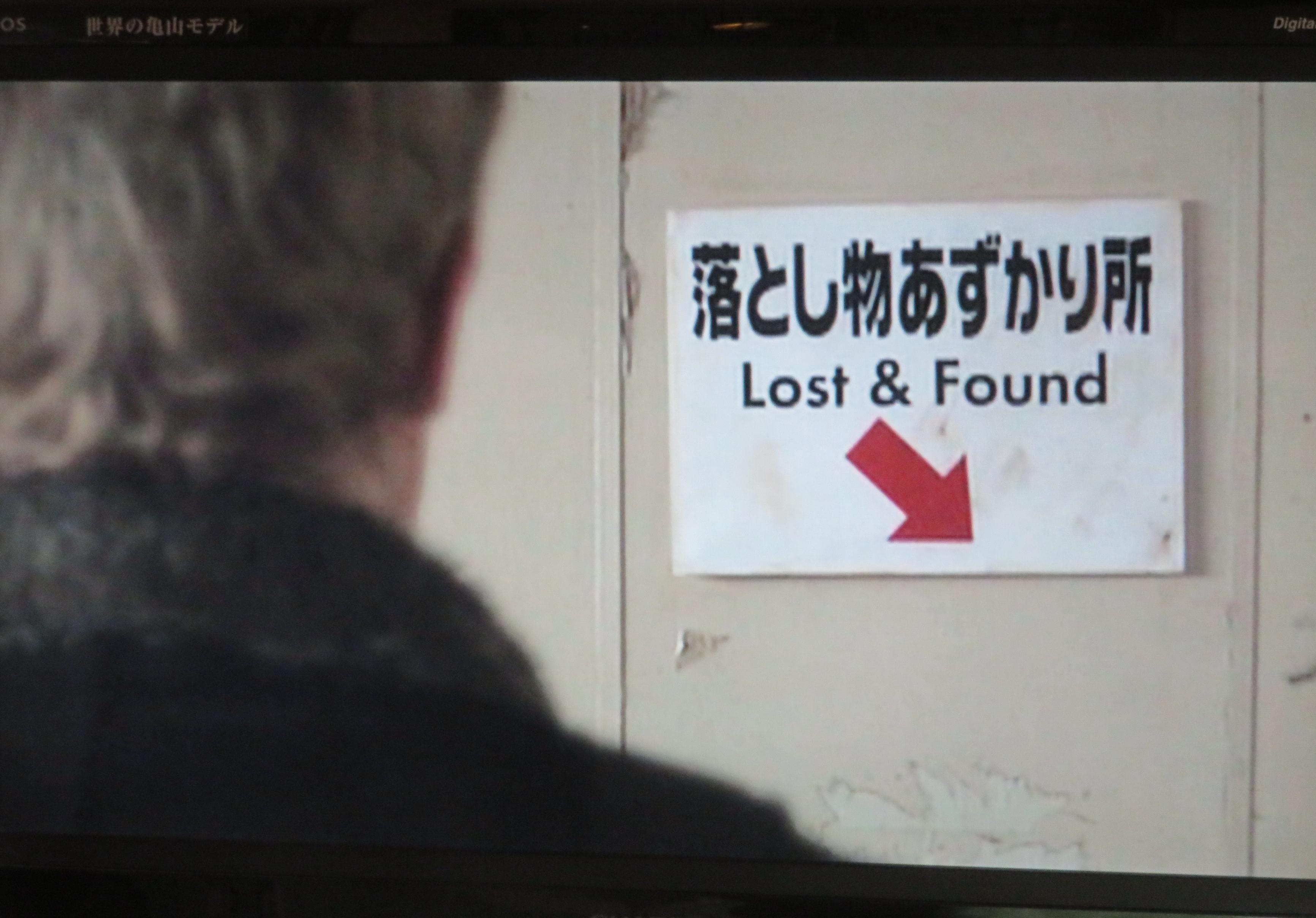 成田駅の宝物(23) 映画ロケの落し物?