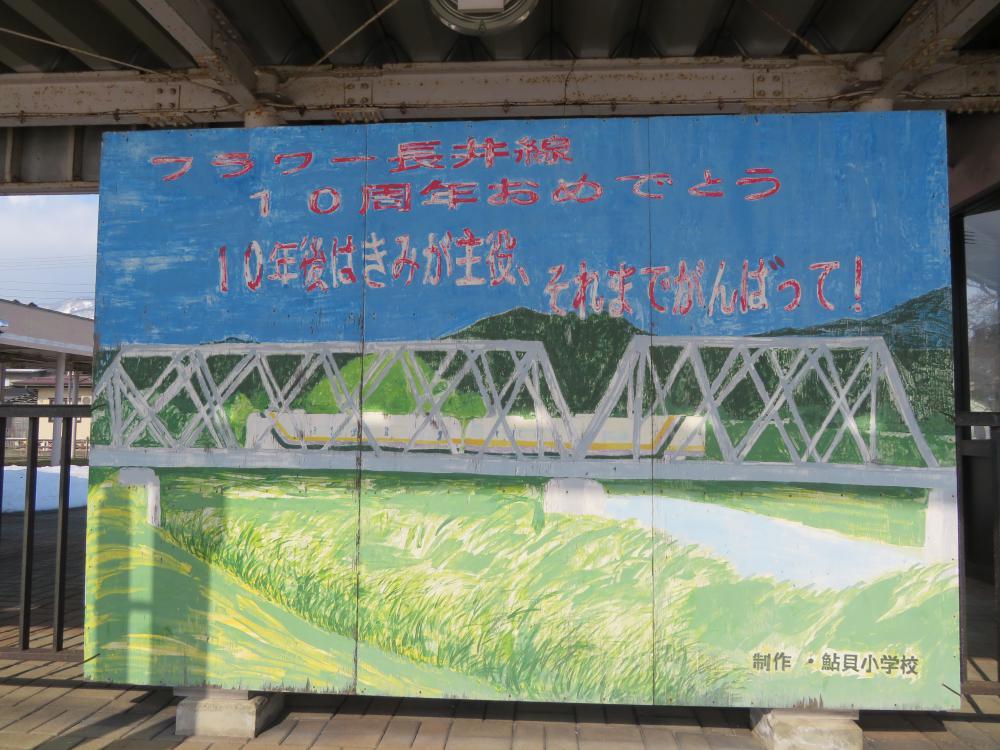 長井線リポート(5) 10年後の君たちへ