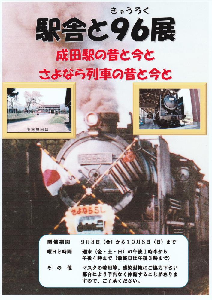 駅舎と96(きゅうろく)展