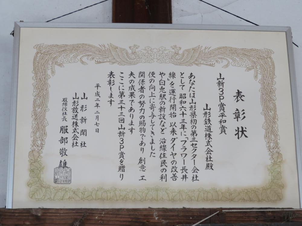 待合室の表彰状