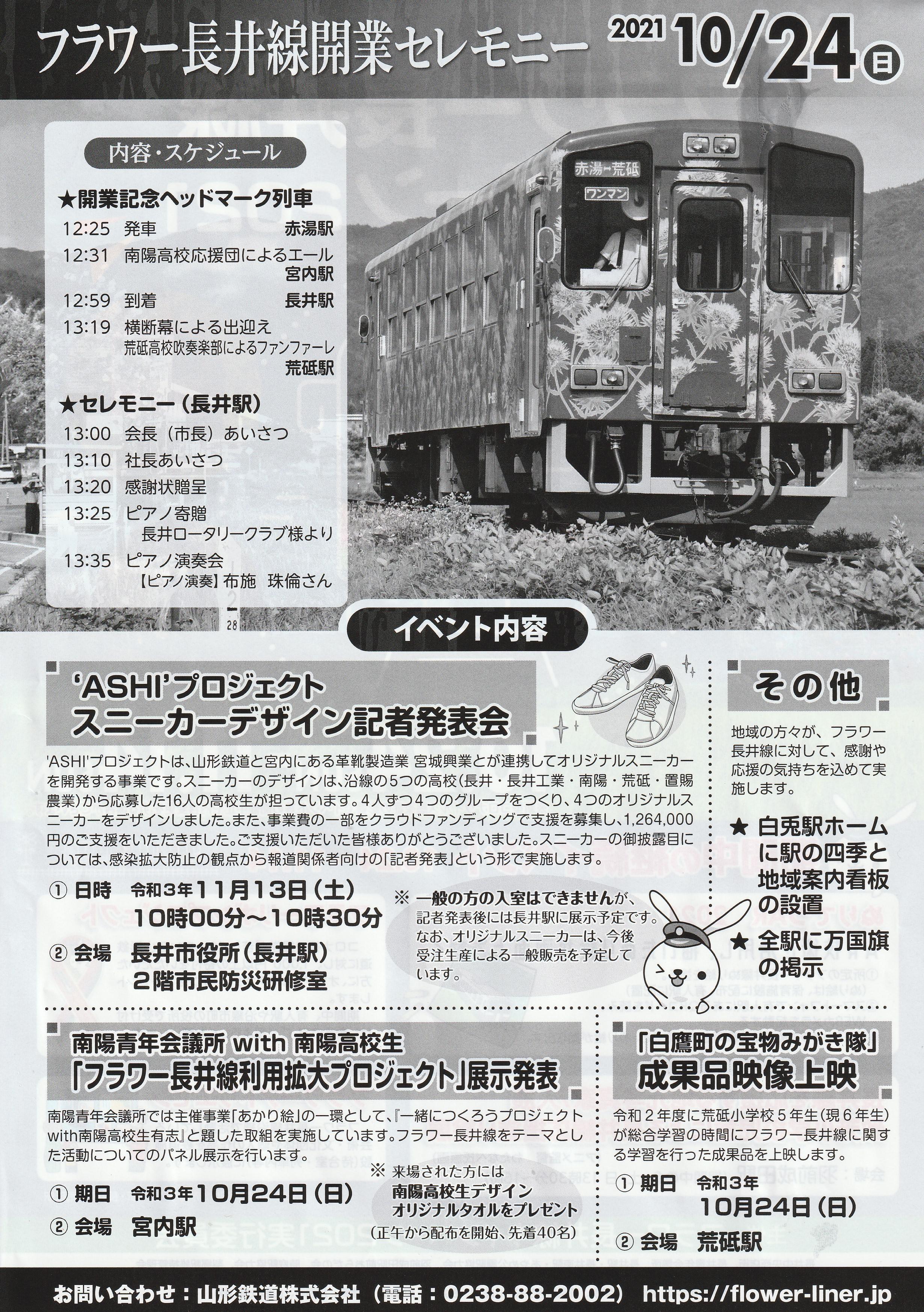 長井線祭りの広報発表